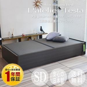 畳ベッド セミダブル 日本製 収納付きベッド ヘッドレス 木製 ラトリエ・テスタ 選べる畳 エアーラ...