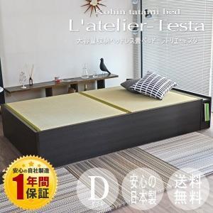 畳ベッド ダブル 日本製 収納付きベッド ヘッドレス 木製 ラトリエ・テスタ 選べる畳 爽やか畳床