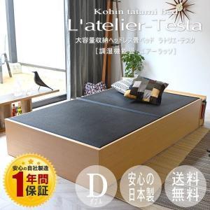 畳ベッド ダブル 日本製 収納付きベッド ヘッドレス 木製 ラトリエ・テスタ 選べる畳 エアーラッソ畳床|tatamikouhinn