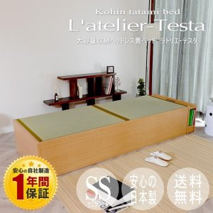 畳ベッド セミシングル 日本製 収納付きベッド ヘッドレス 木製 ラトリエ・テスタ 選べる畳 スタン...