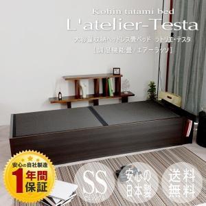●大容量収納付きヘッドレス畳ベッド ラトリエ・テスタ ※選べる畳15種類 ●セミシングルサイズ ●【...