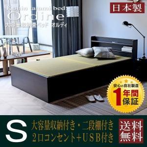畳ベッド シングル 日本製 収納付きベッド 棚付き 木製ベッド オルディ 選べる畳 爽やか畳床