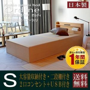 ●大容量収納付き畳ベッド オルディ ※選べる畳15種類 ●シングルサイズ ●【本体】幅101cm×長...