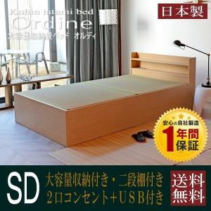 畳ベッド セミダブル 日本製 収納付きベッド 棚付き 木製ベッド オルディ 選べる畳 スタンダード畳...