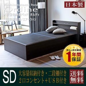 畳ベッド セミダブル 日本製 収納付きベッド 棚付き 木製ベッド オルディ 選べる畳 エアーラッソ畳...