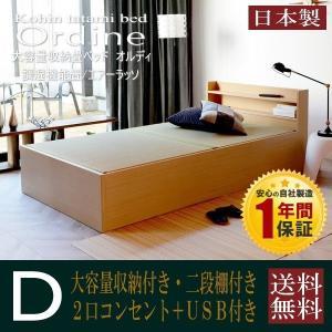 ●大容量収納付き畳ベッド オルディ ※選べる畳15種類 ●ダブルサイズ ●【本体】幅140cm×長さ...