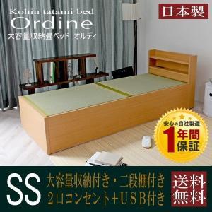 畳ベッド セミシングル 日本製 収納付きベッド 棚付き 木製ベッド オルディ 選べる畳 爽やか畳床