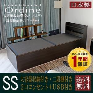 畳ベッド セミシングル 日本製 収納付きベッド 棚付き 木製ベッド オルディ 選べる畳 エアーラッソ...