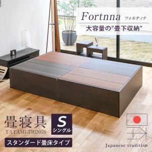 畳ベッド たたみベッド シングル 日本製 畳 ベッド 小上がり 収納付きベッド 【フォルティナ 選べ...