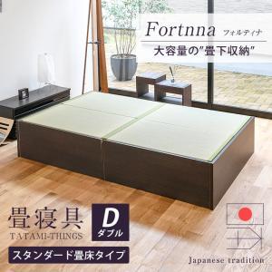 畳ベッド ダブル 日本製 収納付きベッド ヘッドレスベッド フォルティナ 選べる畳 スタンダード畳床|tatamikouhinn