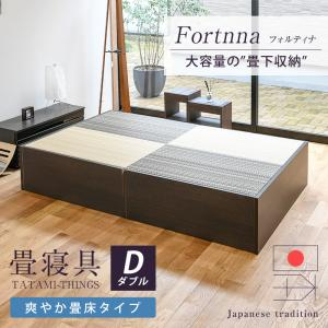 畳ベッド ダブル 日本製 収納付きベッド ヘッドレスベッド フォルティナ 選べる畳 爽やか畳床
