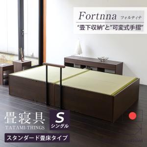 畳ベッド シングル 日本製 収納付きベッド ヘッドレス フォルティナ【手摺付き】 選べる畳 スタンダード畳床|tatamikouhinn