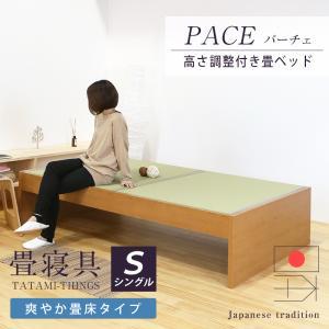 畳ベッド シングル 日本製 ヘッドレス マットレス 高さ調整 パーチェ 選べる畳 爽やか畳床|tatamikouhinn