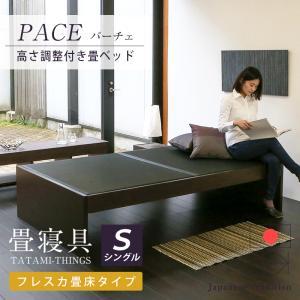 畳ベッド シングル 日本製 ヘッドレス マットレス 高さ調整 パーチェ 選べる畳 エアーラッソ畳床|tatamikouhinn
