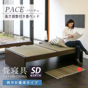 畳ベッド セミダブル 日本製 ヘッドレス マットレス 高さ調整 パーチェ 選べる畳 爽やか畳床|tatamikouhinn