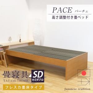 畳ベッド セミダブル 日本製 ヘッドレス マットレス 高さ調整 パーチェ 選べる畳 エアーラッソ畳床|tatamikouhinn
