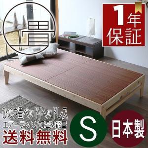 檜ベッド シングル 畳ベッド 日本製 国産ひのき 木製ベッド ヘッドレス 選べる畳 エアーラッソ畳床|tatamikouhinn