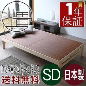 檜ベッド セミダブル 畳ベッド 日本製 国産ひのき 木製ベッド ヘッドレス 選べる畳 爽やか畳床|tatamikouhinn