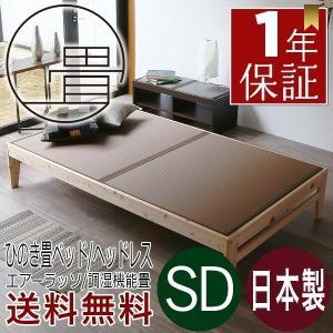 檜ベッド セミダブル 畳ベッド 日本製 国産ひのき 木製ベッド ヘッドレス 選べる畳 エアーラッソ畳床|tatamikouhinn