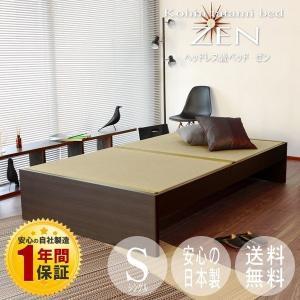 畳ベッド シングル 日本製 ヘッドレスベッド 木製ベッド ゼン 選べる畳 爽やか畳床|tatamikouhinn