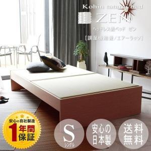 畳ベッド シングル 日本製 ヘッドレスベッド 木製ベッド ゼン 選べる畳 エアーラッソ畳床|tatamikouhinn
