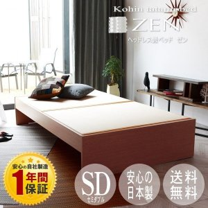 畳ベッド セミダブル 日本製 ヘッドレスベッド 木製ベッド ゼン 選べる畳 爽やか畳床|tatamikouhinn