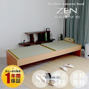 畳ベッド セミシングル 日本製 ヘッドレスベッド 木製ベッド ゼン 選べる畳 爽やか畳床|tatamikouhinn