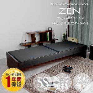 畳ベッド セミシングル 日本製 ヘッドレスベッド 木製ベッド ゼン 選べる畳 エアーラッソ畳床|tatamikouhinn