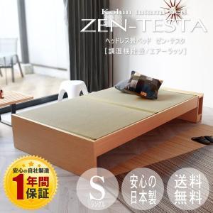 畳ベッド シングル 日本製 ヘッドレスベッド 木製ベッド ゼン・テスタ 選べる畳 爽やか畳床 tatamikouhinn