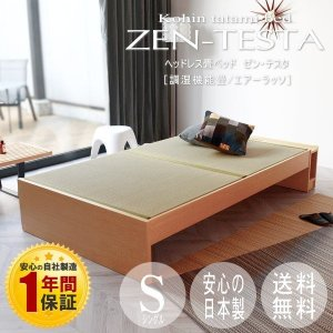 畳ベッド シングル 日本製 ヘッドレスベッド 木製ベッド ゼン・テスタ 選べる畳 エアーラッソ畳床 tatamikouhinn
