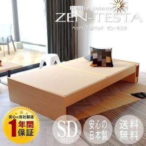 畳ベッド セミダブル 日本製 ヘッドレスベッド 木製ベッド ゼン・テスタ 選べる畳 爽やか畳床 tatamikouhinn