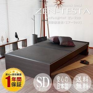 畳ベッド セミダブル 日本製 ヘッドレスベッド 木製ベッド ゼン・テスタ 選べる畳 エアーラッソ畳床 tatamikouhinn