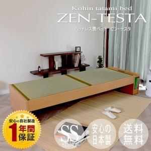 畳ベッド セミシングル 日本製 ヘッドレスベッド 木製ベッド ゼン・テスタ 選べる畳 スタンダード畳床|tatamikouhinn