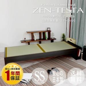 畳ベッド セミシングル 日本製 ヘッドレスベッド 木製ベッド ゼン・テスタ 選べる畳 エアーラッソ畳床 tatamikouhinn