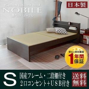 畳ベッド シングル 日本製 棚付き 木製ベッド ノーブル 選べる畳 爽やか畳床