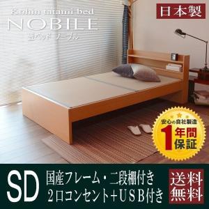 畳ベッド セミダブル 日本製 棚付き 木製ベッド ノーブル 選べる畳 スタンダード畳床