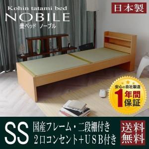 畳ベッド セミシングル 日本製 棚付き 木製ベッド ノーブル 選べる畳 爽やか畳床