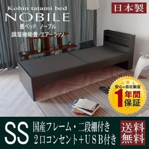畳ベッド セミシングル 日本製 棚付き 木製ベッド ノーブル 選べる畳 エアーラッソ畳床