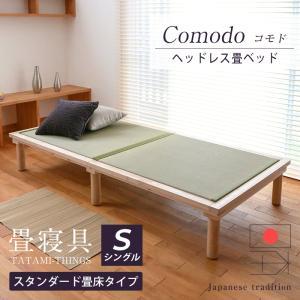 畳ベッド シングル 日本製 ヘッドレスベッド 丸脚 木製ベッド コモド 選べる畳 スタンダード畳床|tatamikouhinn