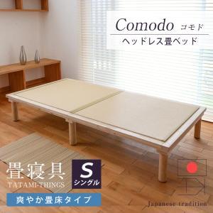 畳ベッド シングル 日本製 ヘッドレスベッド 丸脚 木製ベッド コモド 選べる畳 爽やか畳床|tatamikouhinn