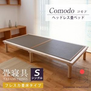 畳ベッド シングル 日本製 ヘッドレスベッド 丸脚 木製ベッド コモド 選べる畳 エアーラッソ畳床|tatamikouhinn