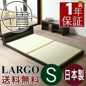 ●コンセント付き畳ローベッド ラルゴ  ●シングルサイズ ●[本体]幅101cm×長さ210.5cm...