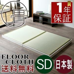 畳ベッド セミダブル 日本製 木製ベッド ヘッドレス ローベッド フロールクロス 選べる畳 スタンダード畳床|tatamikouhinn
