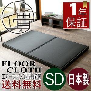 畳ベッド セミダブル 日本製 木製ベッド ヘッドレス ローベッド フロールクロス 選べる畳 エアーラッソ畳床|tatamikouhinn