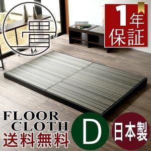 畳ベッド ダブル 日本製 木製ベッド ヘッドレス ローベッド フロールクロス 選べる畳 爽やか畳床|tatamikouhinn