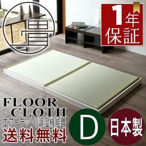 畳ベッド ダブル 日本製 木製ベッド ヘッドレス ローベッド フロールクロス 選べる畳 エアーラッソ畳床|tatamikouhinn