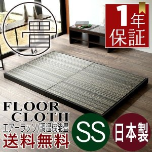 畳ベッド セミシングル 日本製 木製ベッド ヘッドレス ローベッド フロールクロス 選べる畳 エアーラッソ畳床|tatamikouhinn