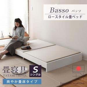 畳ベッド シングル 日本製 木製ベッド ヘッドレス ローベッド バッソ 選べる畳 爽やか畳床|tatamikouhinn