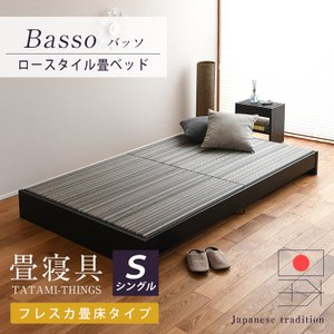 畳ベッド シングル 日本製 木製ベッド ヘッドレス ローベッド バッソ 選べる畳 エアーラッソ畳床|tatamikouhinn