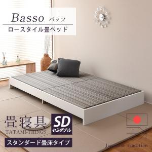 畳ベッド セミダブル 日本製 木製ベッド ヘッドレス ローベッド バッソ 選べる畳 スタンダード畳床|tatamikouhinn